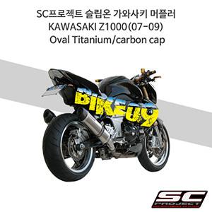 SC프로젝트 슬립온 가와사키 머플러 KAWASAKI Z1000(07-09) Oval Titanium/carbon cap