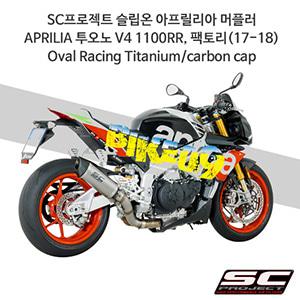 SC프로젝트 슬립온 아프릴리아 머플러 APRILIA 투오노 V4 1100RR, 팩토리(17-18) Oval Racing Titanium/carbon cap