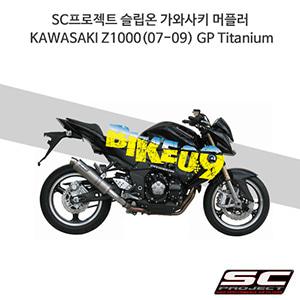 SC프로젝트 슬립온 가와사키 머플러 KAWASAKI Z1000(07-09) GP Titanium