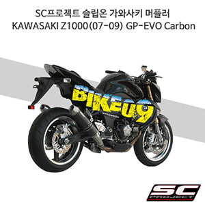 SC프로젝트 슬립온 가와사키 머플러 KAWASAKI Z1000(07-09) GP-EVO Carbon