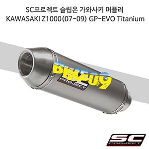 SC프로젝트 슬립온 가와사키 머플러 KAWASAKI Z1000(07-09) GP-EVO Titanium
