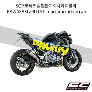 SC프로젝트 슬립온 가와사키 머플러 KAWASAKI Z900 S1 Titanium/carbon cap