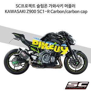 SC프로젝트 슬립온 가와사키 머플러 KAWASAKI Z900 SC1-R Carbon/carbon cap