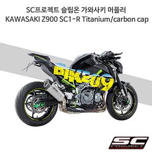SC프로젝트 슬립온 가와사키 머플러 KAWASAKI Z900 SC1-R Titanium/carbon cap