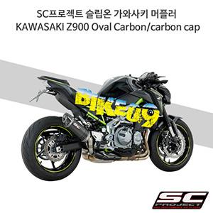 SC프로젝트 슬립온 가와사키 머플러 KAWASAKI Z900 Oval Carbon/carbon cap