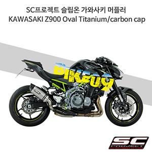 SC프로젝트 슬립온 가와사키 머플러 KAWASAKI Z900 Oval Titanium/carbon cap
