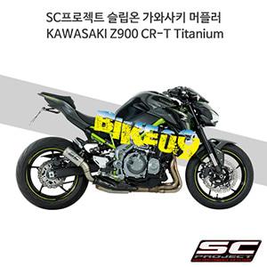 SC프로젝트 슬립온 가와사키 머플러 KAWASAKI Z900 CR-T Titanium