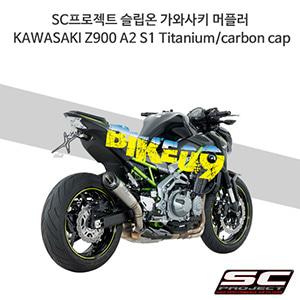 SC프로젝트 슬립온 가와사키 머플러 KAWASAKI Z900 A2 S1 Titanium/carbon cap