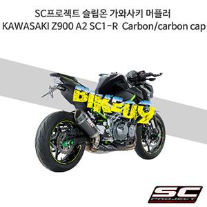 SC프로젝트 슬립온 가와사키 머플러 KAWASAKI Z900 A2 SC1-R  Carbon/carbon cap
