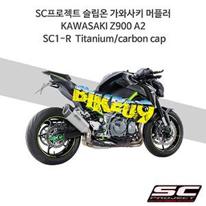 SC프로젝트 슬립온 가와사키 머플러 KAWASAKI Z900 A2 SC1-R  Titanium/carbon cap