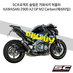 SC프로젝트 슬립온 가와사키 머플러 KAWASAKI Z900 A2 GP M2 Carbon(메쉬타입)