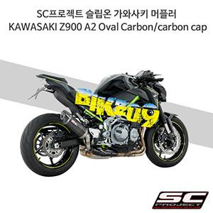 SC프로젝트 슬립온 가와사키 머플러 KAWASAKI Z900 A2 Oval Carbon/carbon cap