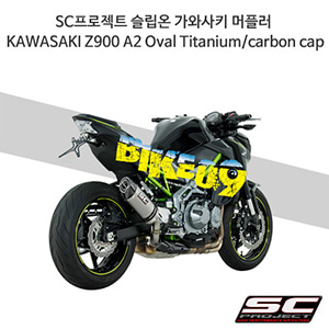 SC프로젝트 슬립온 가와사키 머플러 KAWASAKI Z900 A2 Oval Titanium/carbon cap