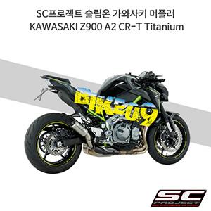 SC프로젝트 슬립온 가와사키 머플러 KAWASAKI Z900 A2 CR-T Titanium