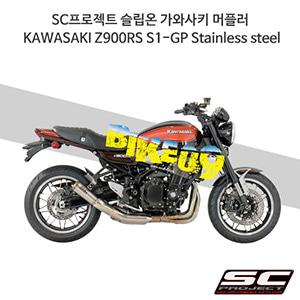 SC프로젝트 슬립온 가와사키 머플러 KAWASAKI Z900RS S1-GP Stainless steel