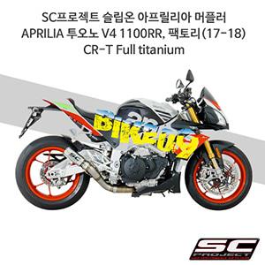 SC프로젝트 슬립온 아프릴리아 머플러 APRILIA 투오노 V4 1100RR, 팩토리(17-18) CR-T Full titanium