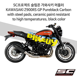 SC프로젝트 슬립온 가와사키 머플러 KAWASAKI Z900RS GP Pureblack Carbon with steel pads, ceramic paint resistant to high temperatures, black color