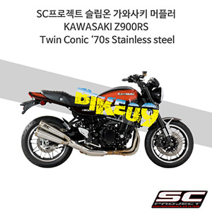 SC프로젝트 슬립온 가와사키 머플러 KAWASAKI Z900RS Twin Conic '70s Stainless steel