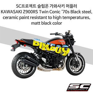 SC프로젝트 슬립온 가와사키 머플러 KAWASAKI Z900RS Twin Conic '70s Black steel, ceramic paint resistant to high temperatures, matt black color