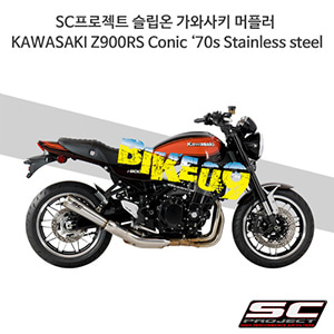SC프로젝트 슬립온 가와사키 머플러 KAWASAKI Z900RS Conic '70s Stainless steel