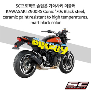 SC프로젝트 슬립온 가와사키 머플러 KAWASAKI Z900RS Conic '70s Black steel, ceramic paint resistant to high temperatures, matt black color
