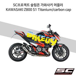 SC프로젝트 슬립온 가와사키 머플러 KAWASAKI Z800 S1 Titanium/carbon cap