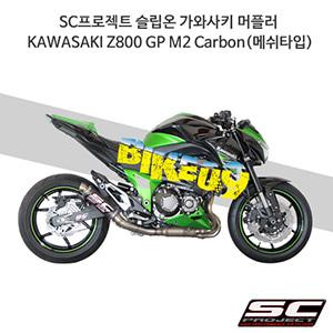 SC프로젝트 슬립온 가와사키 머플러 KAWASAKI Z800 GP M2 Carbon(메쉬타입)