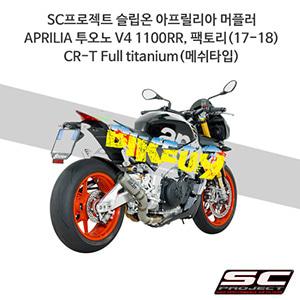 SC프로젝트 슬립온 아프릴리아 머플러 APRILIA 투오노 V4 1100RR, 팩토리(17-18) CR-T Full titanium(메쉬타입)
