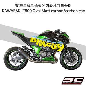 SC프로젝트 슬립온 가와사키 머플러 KAWASAKI Z800 Oval Matt carbon/carbon cap