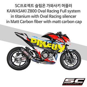 SC프로젝트 슬립온 가와사키 머플러 KAWASAKI Z800 Oval Racing Full system in titanium with Oval Racing silencer in Matt Carbon fiber with matt carbon cap