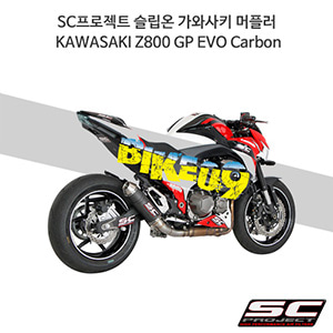 SC프로젝트 슬립온 가와사키 머플러 KAWASAKI Z800 GP EVO Carbon
