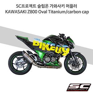 SC프로젝트 슬립온 가와사키 머플러 KAWASAKI Z800 Oval Titanium/carbon cap