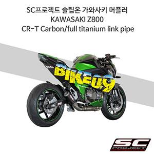 SC프로젝트 슬립온 가와사키 머플러 KAWASAKI Z800 CR-T Carbon/full titanium link pipe