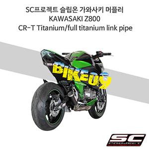 SC프로젝트 슬립온 가와사키 머플러 KAWASAKI Z800 CR-T Titanium/full titanium link pipe