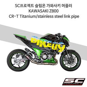 SC프로젝트 슬립온 가와사키 머플러 KAWASAKI Z800 CR-T Titanium/stainless steel link pipe