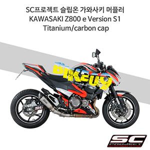 SC프로젝트 슬립온 가와사키 머플러 KAWASAKI Z800 e Version S1 Titanium/carbon cap