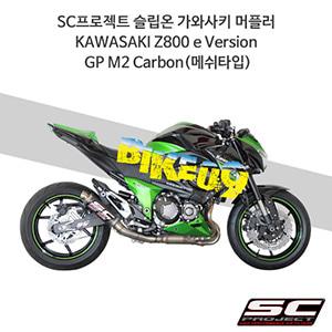 SC프로젝트 슬립온 가와사키 머플러 KAWASAKI Z800 e Version GP M2 Carbon(메쉬타입)
