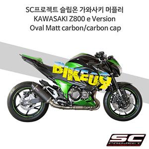 SC프로젝트 슬립온 가와사키 머플러 KAWASAKI Z800 e Version Oval Matt carbon/carbon cap