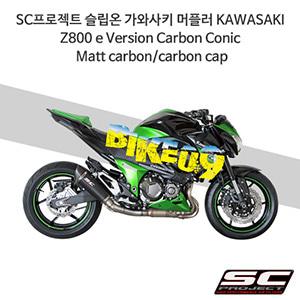 SC프로젝트 슬립온 가와사키 머플러 KAWASAKI Z800 e Version Carbon Conic Matt carbon/carbon cap