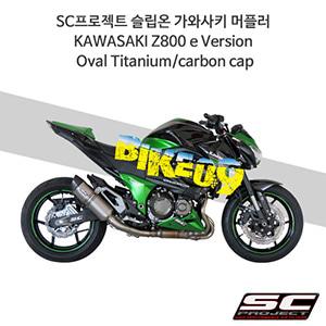 SC프로젝트 슬립온 가와사키 머플러 KAWASAKI Z800 e Version Oval Titanium/carbon cap