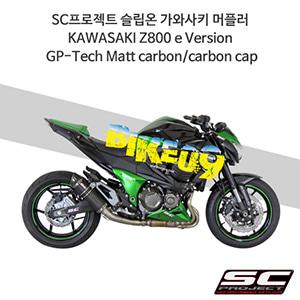 SC프로젝트 슬립온 가와사키 머플러 KAWASAKI Z800 e Version GP-Tech Matt carbon/carbon cap