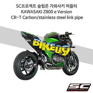 SC프로젝트 슬립온 가와사키 머플러 KAWASAKI Z800 e Version CR-T Carbon/stainless steel link pipe