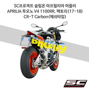 SC프로젝트 슬립온 아프릴리아 머플러 APRILIA 투오노 V4 1100RR, 팩토리(17-18) CR-T Carbon(메쉬타입)