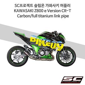 SC프로젝트 슬립온 가와사키 머플러 KAWASAKI Z800 e Version CR-T Carbon/full titanium link pipe