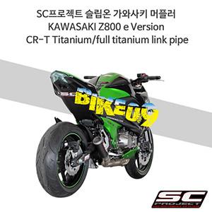 SC프로젝트 슬립온 가와사키 머플러 KAWASAKI Z800 e Version CR-T Titanium/full titanium link pipe