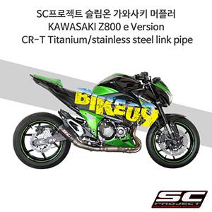 SC프로젝트 슬립온 가와사키 머플러 KAWASAKI Z800 e Version CR-T Titanium/stainless steel link pipe