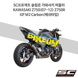 SC프로젝트 슬립온 가와사키 머플러 KAWASAKI Z750(07-12) Z750R GP M2 Carbon(메쉬타입)