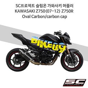 SC프로젝트 슬립온 가와사키 머플러 KAWASAKI Z750(07-12) Z750R Oval Carbon/carbon cap