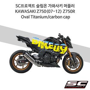 SC프로젝트 슬립온 가와사키 머플러 KAWASAKI Z750(07-12) Z750R Oval Titanium/carbon cap