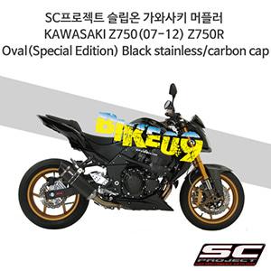 SC프로젝트 슬립온 가와사키 머플러 KAWASAKI Z750(07-12) Z750R Oval(Special Edition) Black stainless/carbon cap